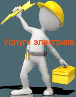 Сайт электриков Рязань. ryazan.v-el.ru электрика официальный сайт Рязани